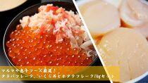 マルマサ恵千フーズ厳選!タラバフレーク、いくら丼とホタテフレーク1kgセット