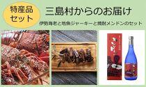 【特産品セット】三島村からのお届け-伊勢海老と地魚ジャーキーと焼酎メンドンのセット