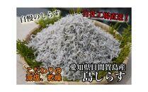 こだわりの減塩・しらす約500g 愛知県日間賀島産・新鮮工場直送