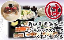 まるは食堂旅館南知多豊浜本店 ふぐデラックスコースペアお食事券