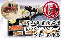 まるは食堂旅館南知多豊浜本店 ふぐプレミアムコースペアお食事券