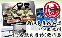 まるは食堂旅館南知多豊浜本店 バス送迎付10名様用日帰り旅行券