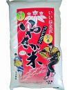 金沢いやさか米コシヒカリ(玄米)5kg