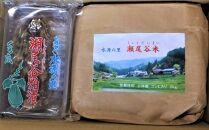 【数量限定】黒瓜の瀬尾谷粕漬(150g×2)+上林瀬尾谷産お米(2kg)のセット