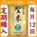 【年間定期便12回コース】京都府産コシヒカリ白米10kg