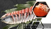 新巻き鮭約1.8kgとタラバフレークいくら丼セット