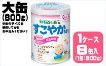 粉ミルク ビーンスターク すこやかM1(大缶)1ケース(8缶入)/乳幼児用
