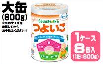 粉ミルク ビーンスターク つよいこ(大缶)1ケース/フォローアップ用 (8缶入)