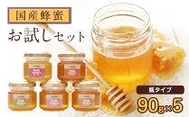 かの蜂国産蜂蜜お試しセット90g×5養蜂一筋60年自慢の一品(瓶)