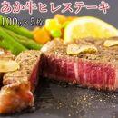 ★数量限定★あか牛 ヒレ ステーキ 100g×5枚