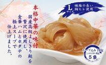 本格中華の味 ふかひれ煮 140g 5袋