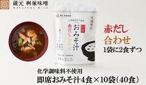 【化学調味料不使用】木桶熟成 即席おみそ汁 赤だし&合わせ各2食×10袋(40食分)