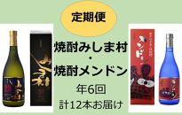 【定期便】焼酎みしま村・メンドン 年6回計12本お届け