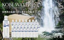 神戸ウォーター六甲布引の水(500ml×24本入)