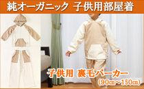 オーガニックコットン【子供・男女兼用裏毛パーカー部屋着パジャマ】90-150cm