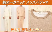 オーガニックコットン【メンズ用裏毛トレーナーパジャマ】
