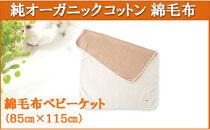オーガニックコットン【綿毛布・ベビーケット】赤ちゃん用・出産祝いにもオススメ