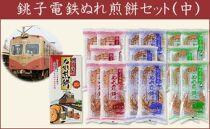 銚子電鉄のぬれ煎餅・Mセット