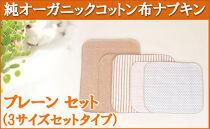 オーガニックコットン布ナプキン【三つ折りプレーンタイプS.M.Lセット】