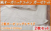 オーガニックコットン【2重ガーゼケット・シングルサイズ】×2枚セット