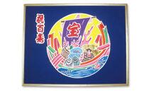 受注生産オリジナル額【のし宝船】1枚