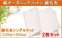 オーガニックコットン【綿毛布・シングルサイズ】×2枚セット