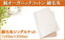 オーガニックコットン【綿毛布・シングルサイズ】