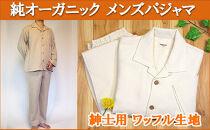オーガニックコットン【メンズ用ワッフル長袖パジャマ】