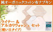 オーガニックコットン布ナプキン【ライナー+アルカリウォッシュセット】軽い日タイプ