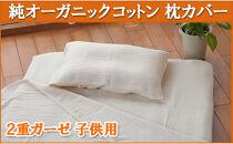 オーガニックコットン【2重ガーゼ枕カバー(ピローケース)】子供用×2枚セット