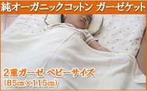 オーガニックコットン【2重ガーゼケット・ベビーサイズ】赤ちゃん用・出産祝いにもオススメ