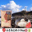 潮風香る銚子のお米銚子産ふさおとめ10kg