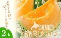 旭川産赤肉メロン 2玉(6月下旬より順次発送)