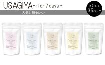 『USAGIYA~for7days~』人気5種セレクト★35パック★