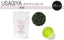 『USAGIYA』オリジナルブレンド「兎茶」35パック