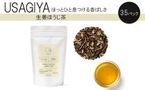 『USAGIYA』ほっとひと息つける香ばしさ「生姜ほうじ茶」35パック