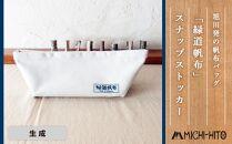 旭川発の帆布バッグ「緑道帆布」スナップストッカー(生成1色)