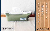 旭川発の帆布バッグ「緑道帆布」スナップストッカー(生成×グリーン)