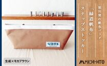 旭川発の帆布バッグ「緑道帆布」スナップストッカー(生成×モカブラウン)