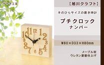 手のひらサイズの置き時計プチクロックナンバーメープル/ササキ工芸