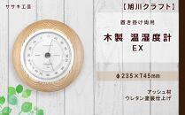 【旭川クラフト】【置き掛け両用】木製温湿度計EX/ササキ工芸