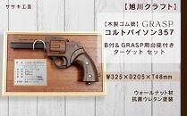 【木製ゴム銃】GRASPコルトパイソン357B付&GRASP用台座付きターゲットセット/ササキ工芸【旭川クラフト】