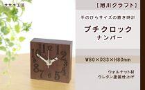 【ギフト用】手のひらサイズの置き時計 プチクロックナンバーウォルナット/ササキ工芸