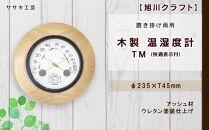 【ギフト用】【旭川クラフト】【置き掛け両用】木製温湿度計TM(快適表示付)/ササキ工芸