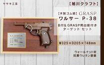 【ギフト用】【木製ゴム銃】GRASPワルサーP-38B付&GRASP用台座付きターゲットセット/ササキ工芸【旭川クラフト】
