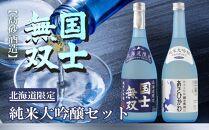 【髙砂酒造】旭川・純米大吟醸セット