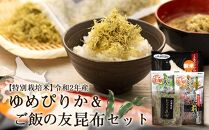 【特別栽培米】令和2年産ゆめぴりか&ご飯の友昆布セット