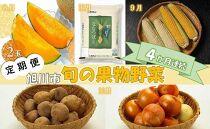 【受付終了】【先行受付】北海道旭川市からお届け~旬の野菜果物4回コース~(定期便:2020年8月より)