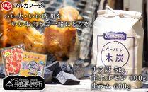 【米飯製炭所】いい火・いい時間・いいお肉と一緒にどうぞ(ナラ炭5㎏・宝ホルモン400g、生ラム600g)
