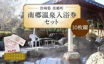 南郷温泉入浴券セット10枚綴り フェイスタオルバスタオル付